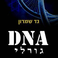 DNA גורלי