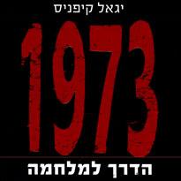 1973 הדרך למלחמה