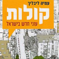 קולות - עוני חדש בישראל