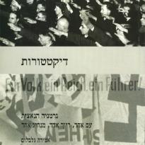 דיקטטורות במאה ה-20  גרמניה הנאצית עם אחד, רייך אחד, מנהיג אחד, יח' 4-3