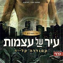 בני הנפילים 1: עיר של עצמות