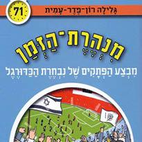 מנהרת הזמן (71) - מבצע הפתקים של נבחרת הכדורגל