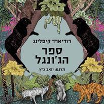 ספר הגונגל