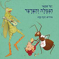 הנמלה והצרצר (יעל שכנאי)
