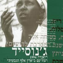 ג'נוסייד (רצח עם)  יח' 8 - רואנדה 1994 - רצח-עם בארץ אלף הגבעות