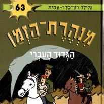 מנהרת הזמן (63) - הגדוד העברי