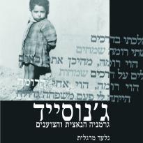 ג'נוסייד (רצח עם)  יח' 7 - גרמניה הנאצית והצוענים