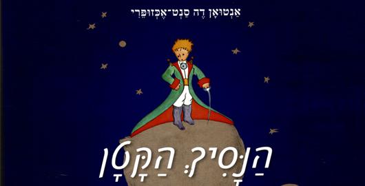הנסיך הקטן (תלמה אליגון רוז)