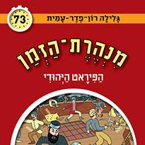 מנהרת הזמן (73) - הפיראט היהודי