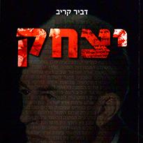 יצחק - רצח רבין: הסיפור שלא סופר