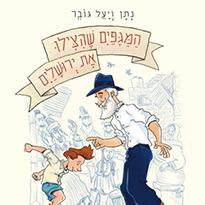 המגפים שהצילו את ירושלים