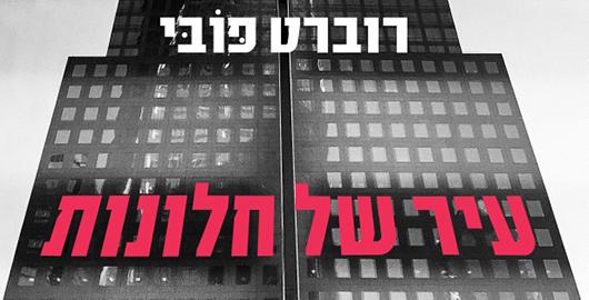 עיר של חלונות