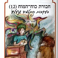 חבורת כוח המוח (12) בעקבות התלמיד שנעלם