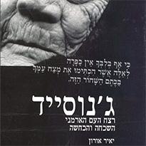 ג'נוסייד (רצח עם)  יח' 5 - רצח העם הארמני השכחה והכחשה