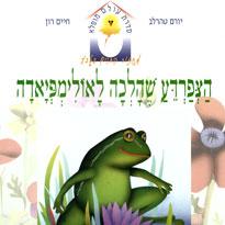 הצפרדע שהלכה לאולימפיאדה
