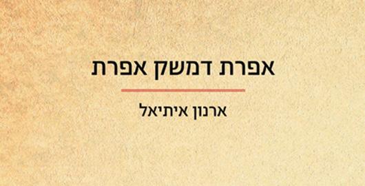 אפרת דמשק אפרת