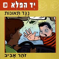 יד הפלא (3) נגד תאונות