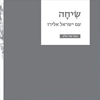 שיחה - עם ישראל אלירז