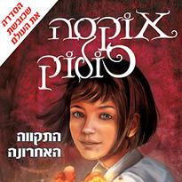 אוקסה פולוק (1) התקווה האחרונה
